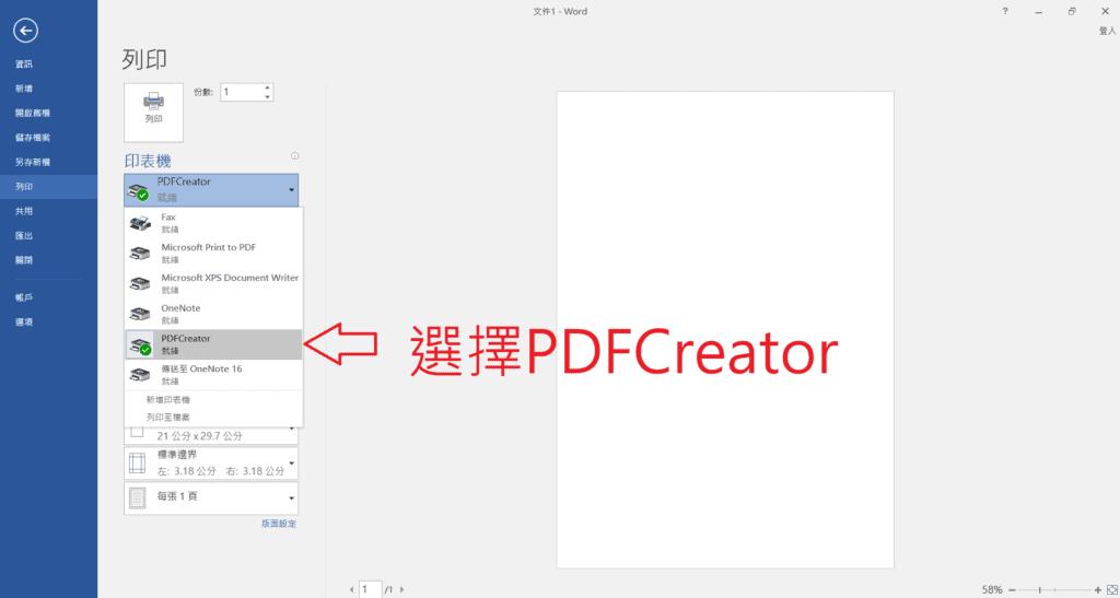 word轉pdf