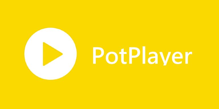 potplayer 播放軟體