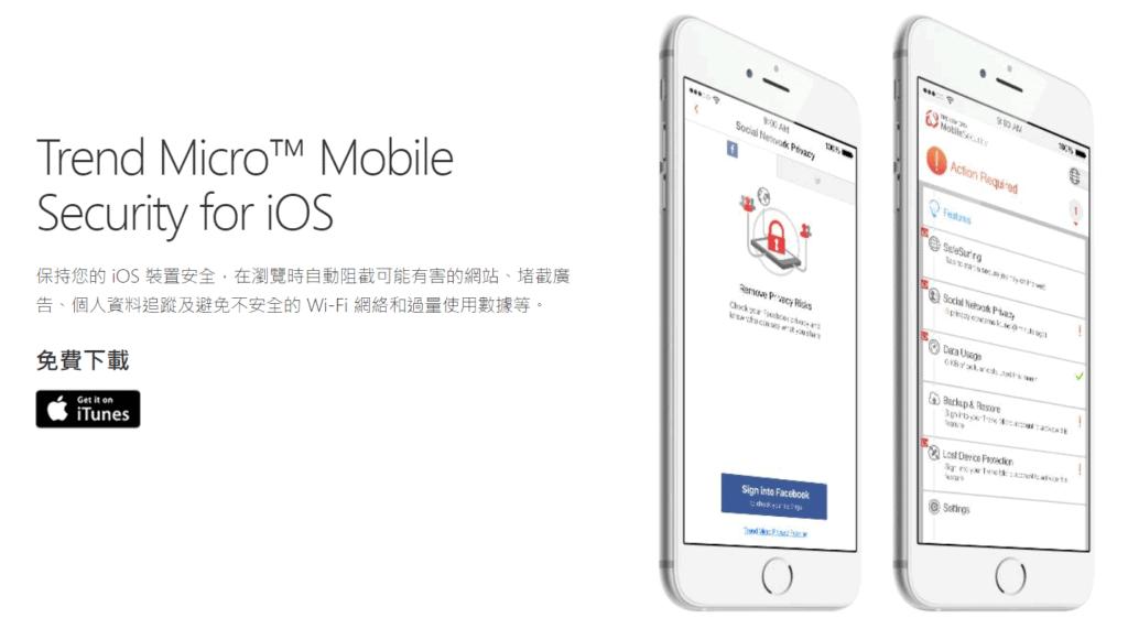 iphone 防毒軟體