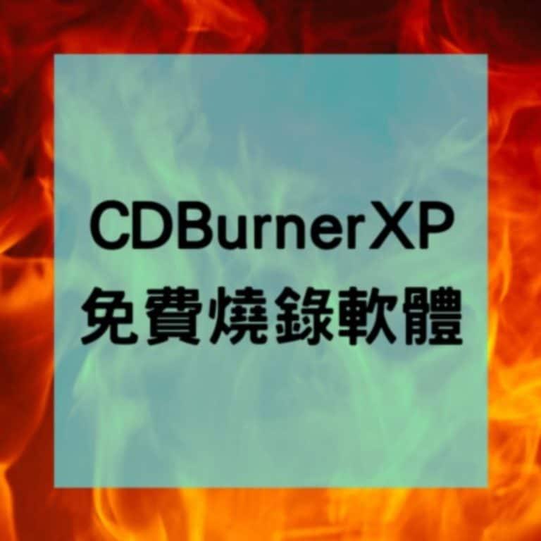 CDBurnerXP 免費燒錄軟體