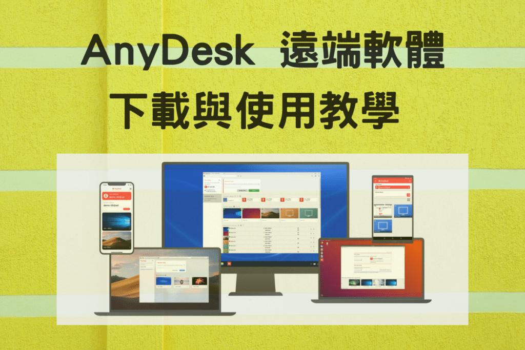 anydesk 遠端桌面軟體