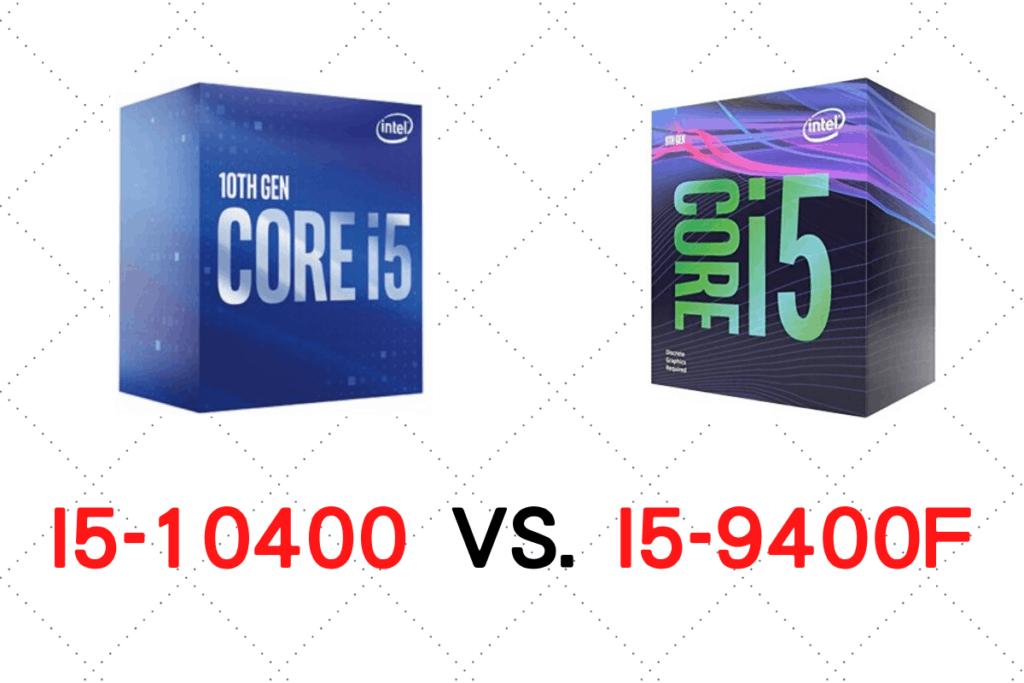 I5-10400 與 I5-9400F 評價