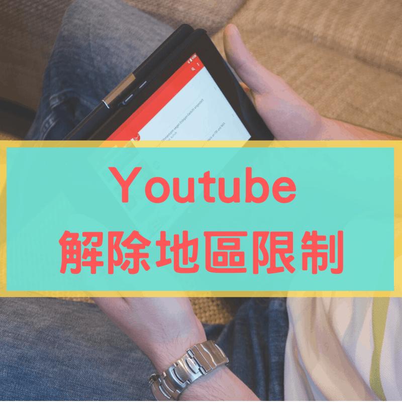 教學】解除Youtube 地區限制,手機/電腦一鍵搞定- How資訊