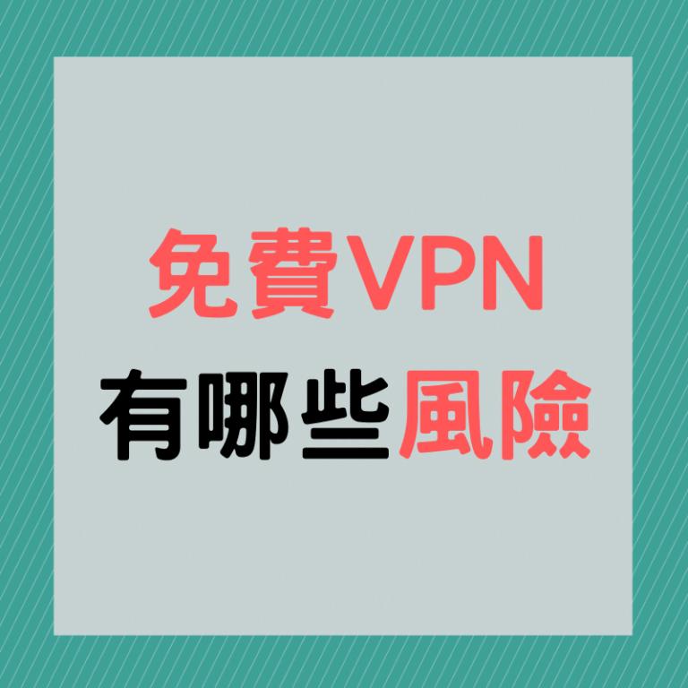 VPN 安全