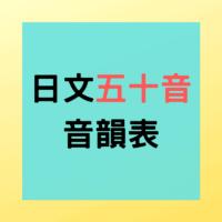 日文五十音複製