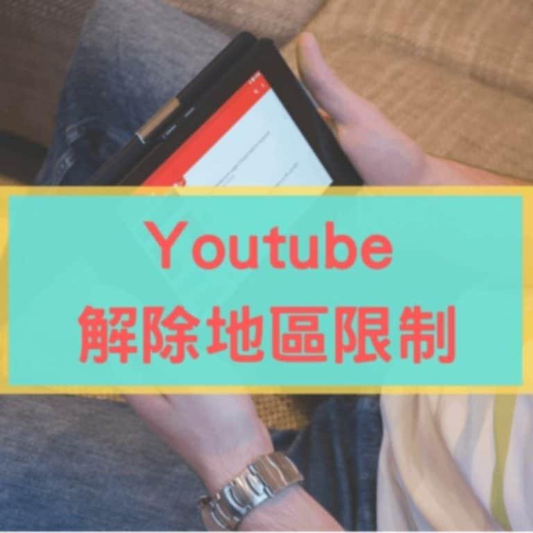 Youtube 解除地區限制