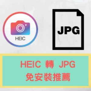 HEIC 轉 JPG