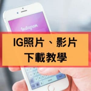 IG照片下載