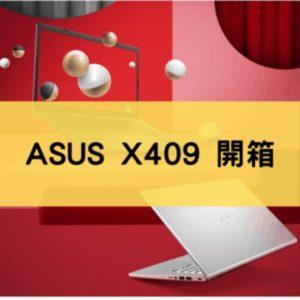 ASUS-X409JP 筆電開箱