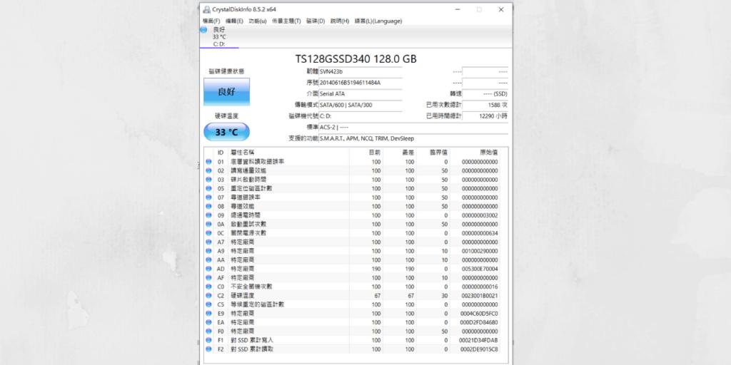 CrystalDiskInfo 硬碟檢測軟體