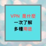 VPN 是什麼