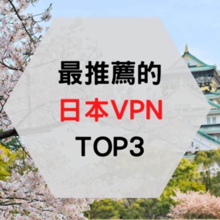 日本 VPN 推薦