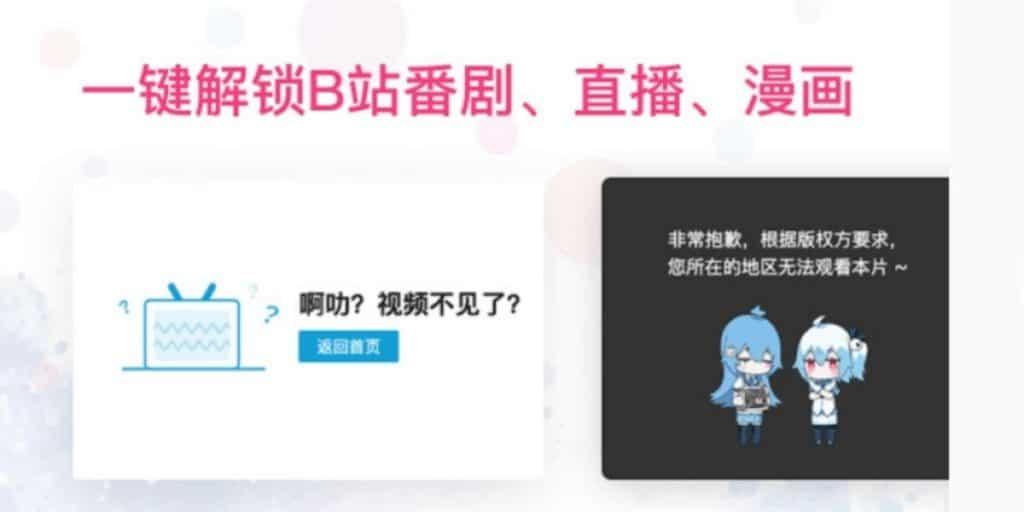 bilibili 台灣限制