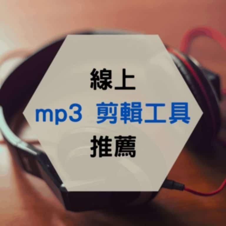 mp3 剪輯