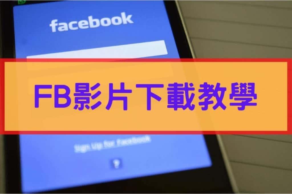 FB影片下載