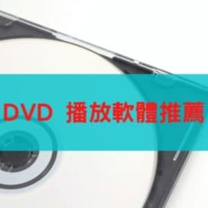 DVD 播放軟體推薦