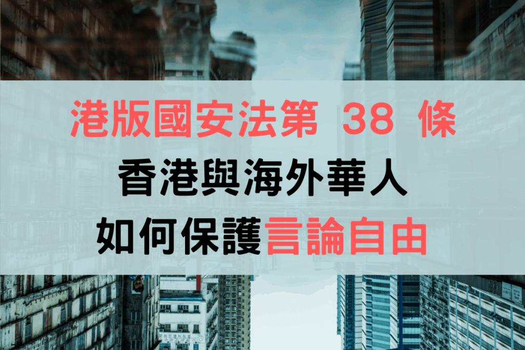 港版國安法第 38 條