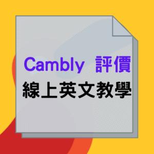 Cambly 評價