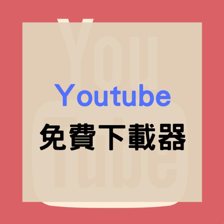Youtube 下載器
