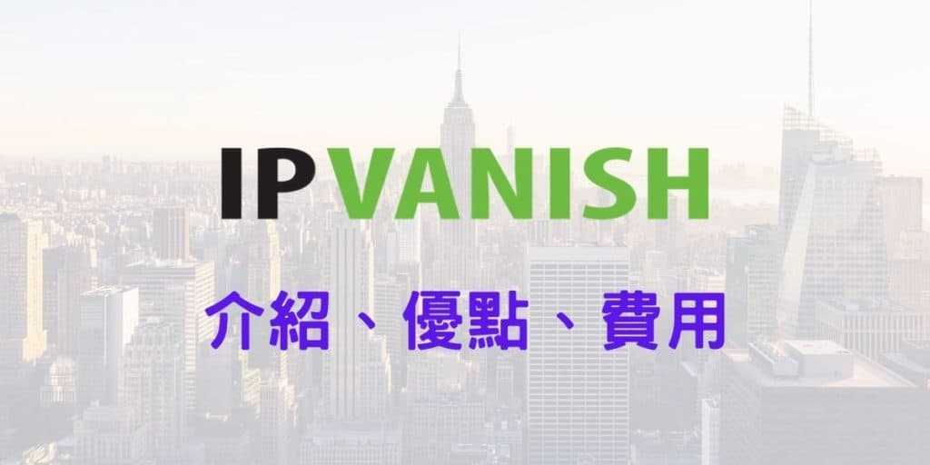 IPVanish 評價