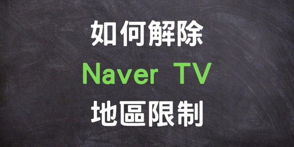 naver tv 地區限制