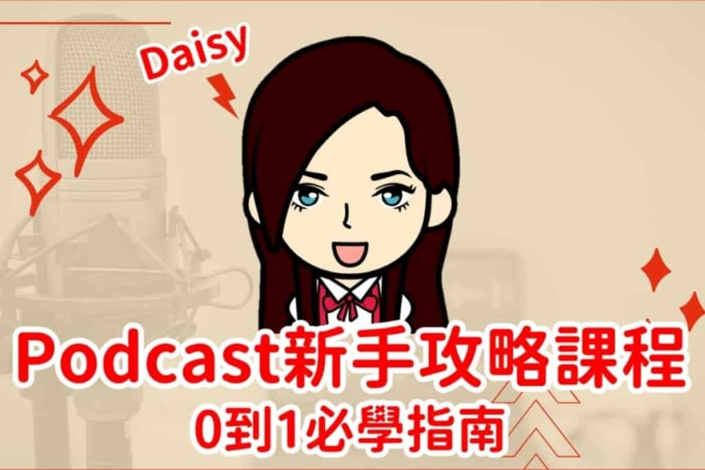 Podcast 課程