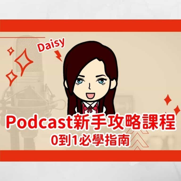 Podcast 新手攻略課程