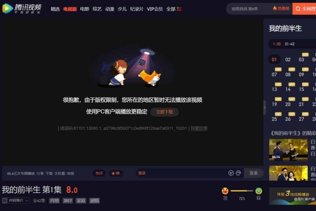 騰訊視頻地區限制