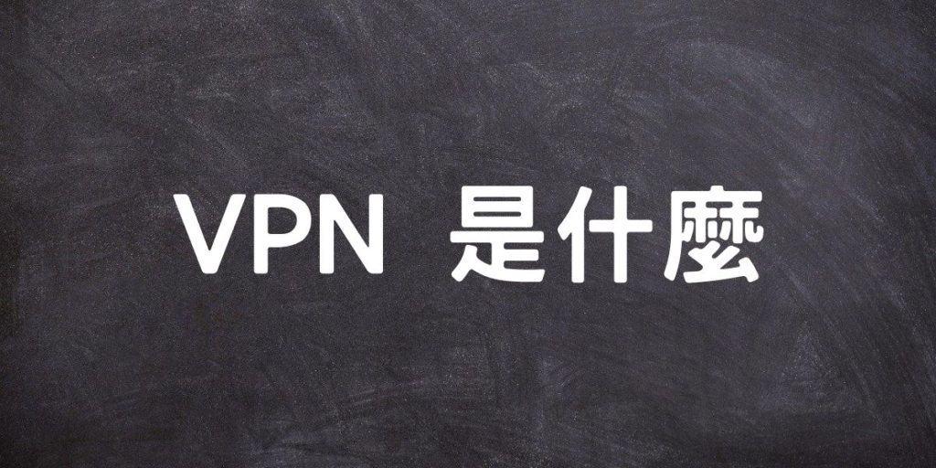 中國 VPN 推薦