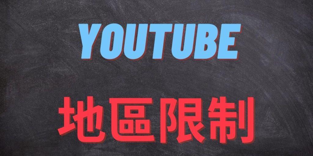 Youtube 地區限制