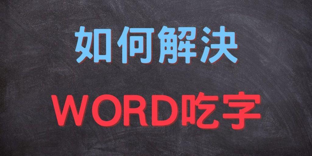 word 吃字