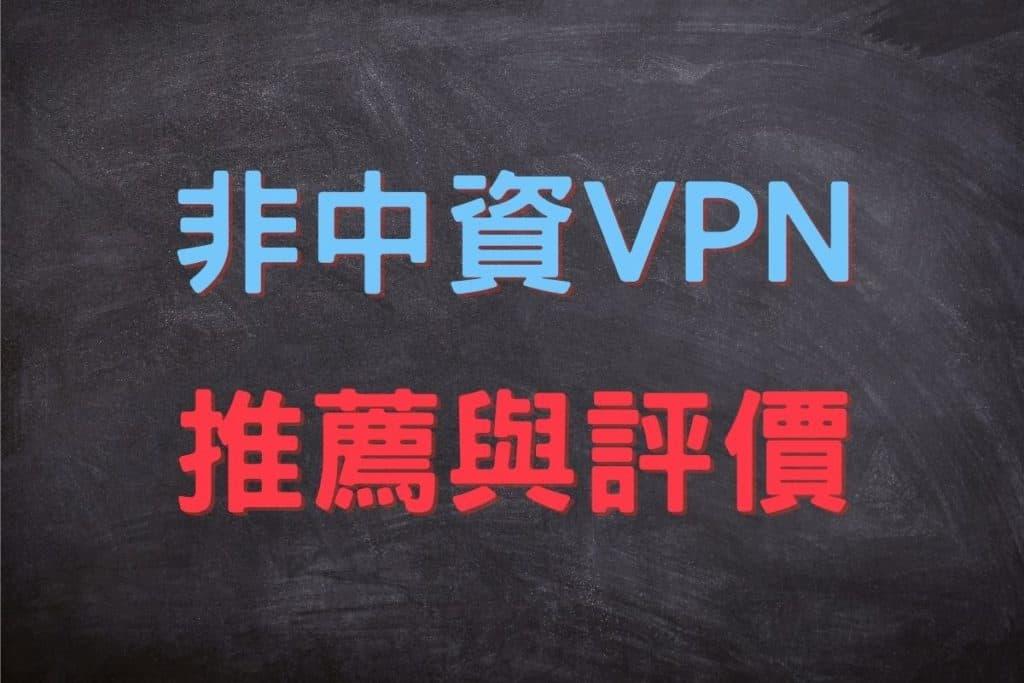 非中資VPN