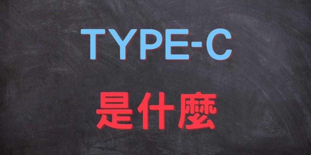 type c 是什麼