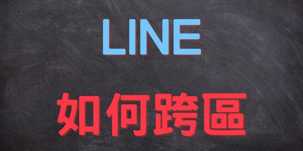 Line 買日本貼圖