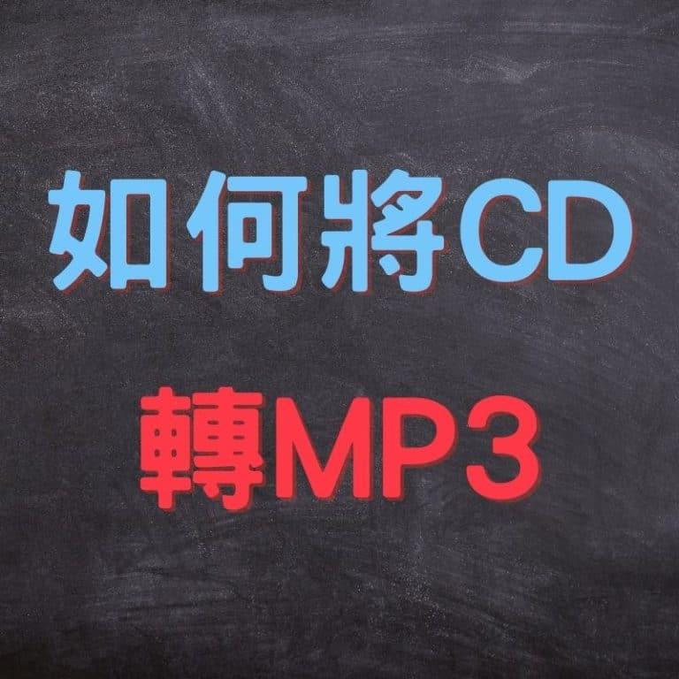 cd轉mp3
