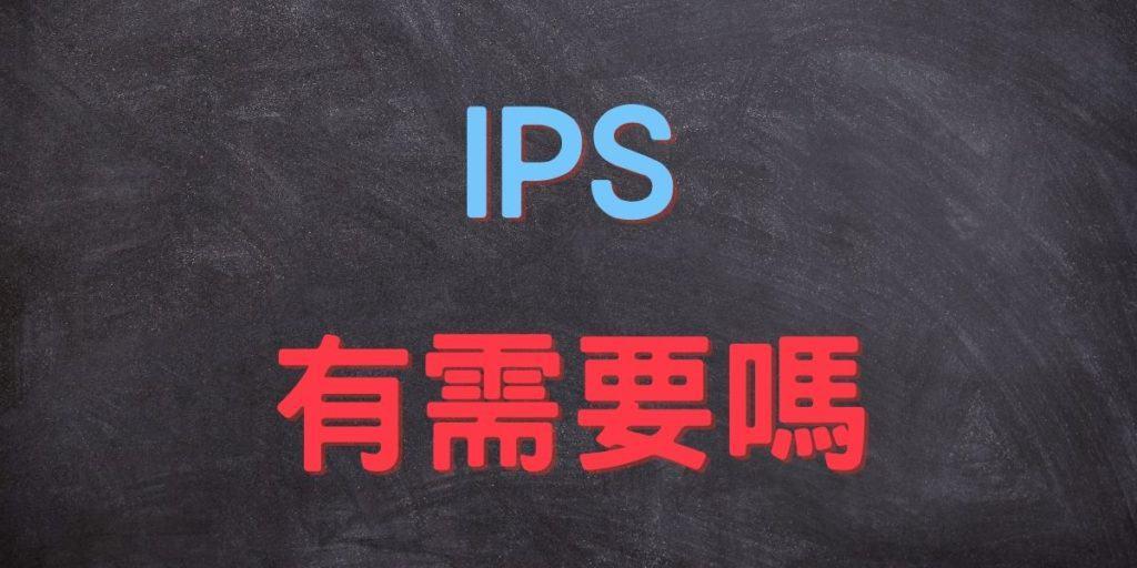 IPS 面板是什麼