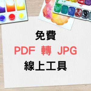 PDF轉JPG