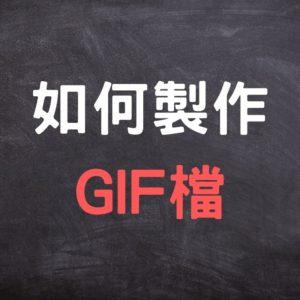 GIF 製作