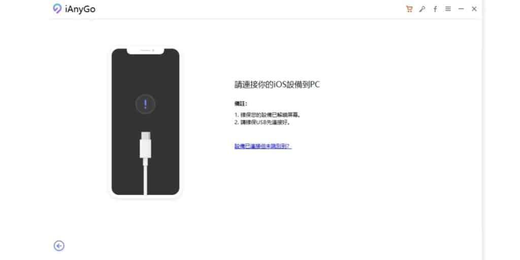 iPhone定位追蹤