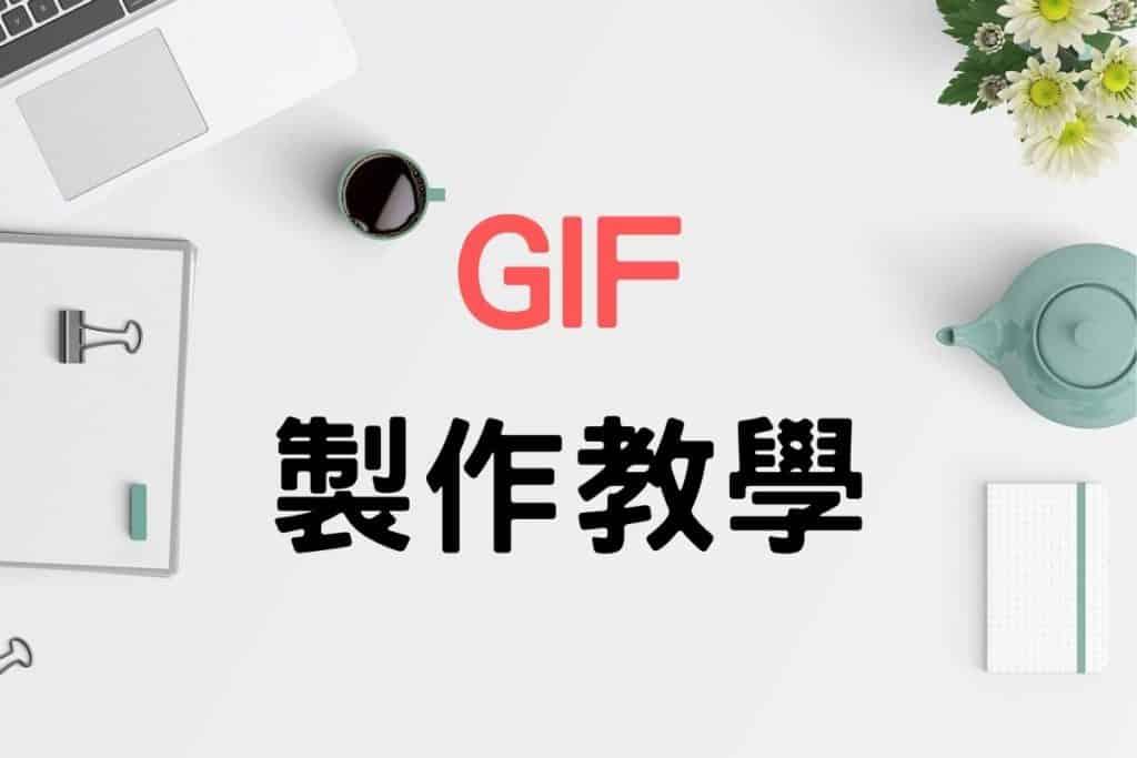 線上 gif 製作