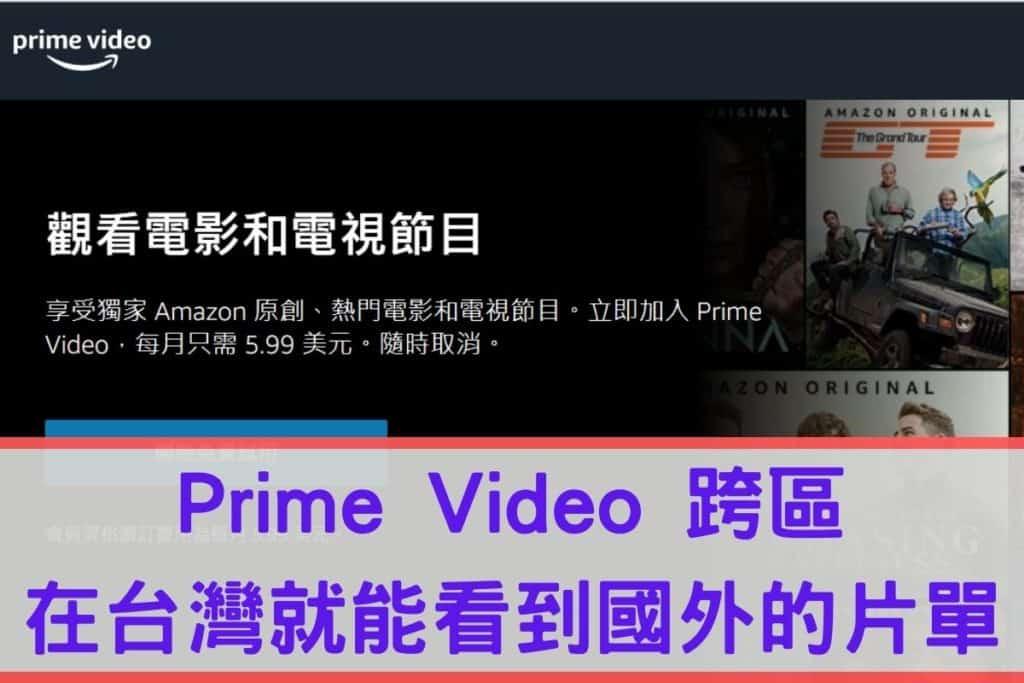 prime video 台灣