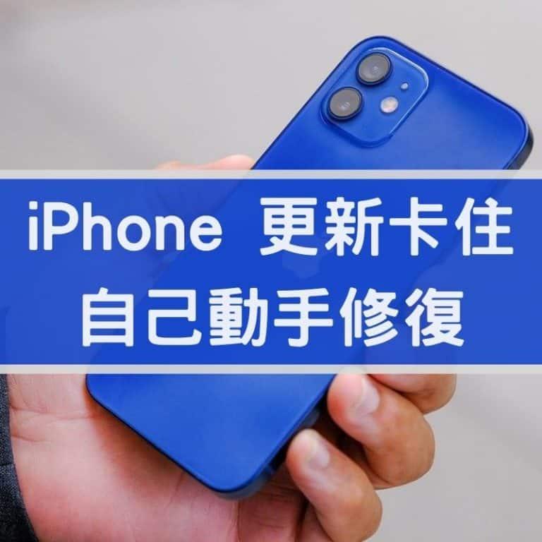 iPhone 更新卡住