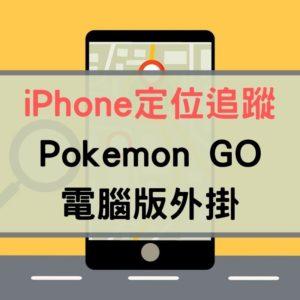 iphone 定位追蹤