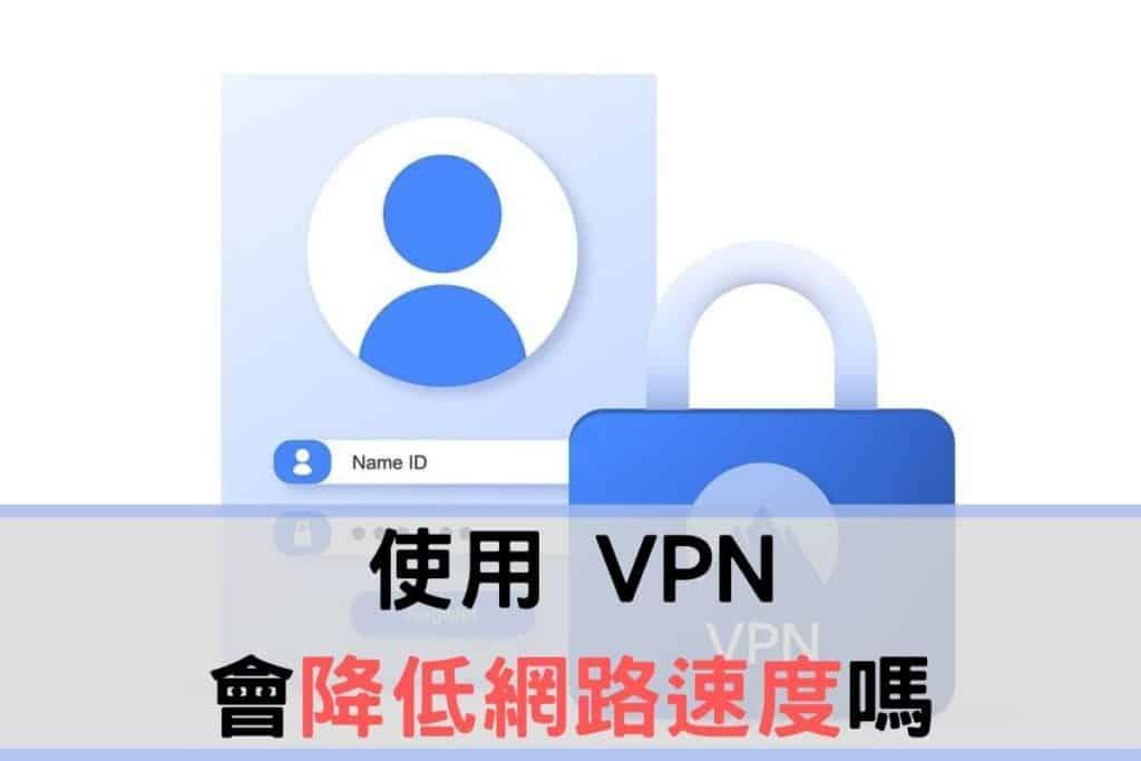 VPN 速度慢