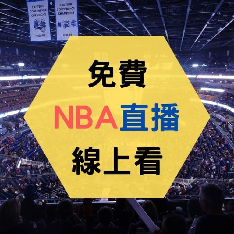NBA 直播