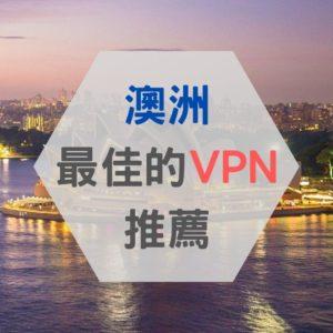 澳洲 VPN 推薦