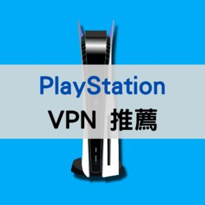 PS4 and PS5 VPN