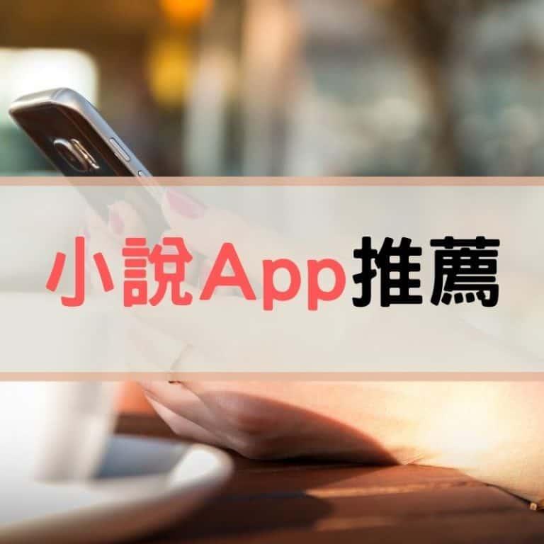 小說 app 推薦
