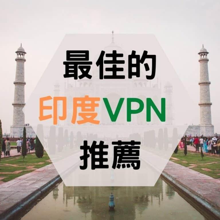 印度 VPN 推薦