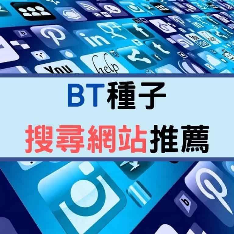 BT 網站